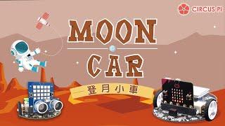 MoonCar 登月小車 - micro:bit 自走車 / 學習程式語言 Blockly / C++ / Python / JavaScript(micro:bit/Linkit7697版)
