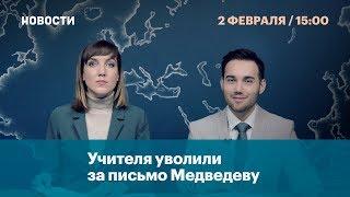 Учителя уволили за письмо Медведеву. Новости. 2 февраля.