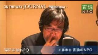 放送第6回目の「工藤泰志 言論のNPO」 http://www2.jfn.co.jp/owj/wed/i...