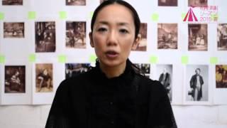 札幌演劇シーズン2015 夏 「ブレーメンの自由」に出演の 宮田圭子さんに...