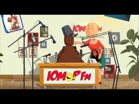Слушать радио Юмор ФМ онлайн pofmru