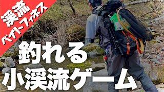 溢れ出す生命感!長野県の小渓流でベイトフィネス ゲーム 釣れまくり。長野県南佐久漁協