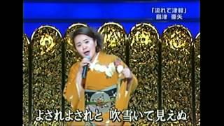 島津亜矢 ★流れて津軽(カラオケグランプリ2006決勝ゲスト)