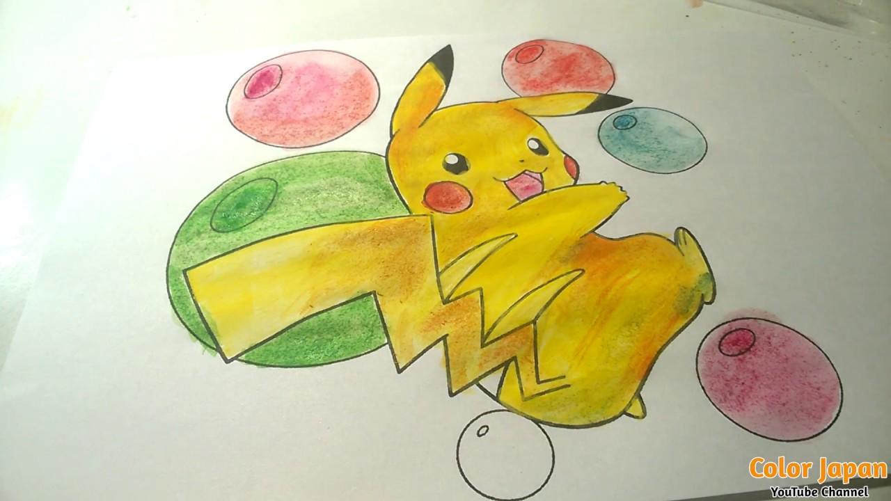 ピカチュウ 塗り絵 水彩 Pikachu Watercolor Coloring Book Youtube