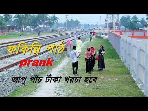 ফকিন্নি Prank || Bangla Public Prank 2018 || পাঁচ টাঁকা খরচা চাই