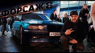 БУМЕР выбрался в свет - премьера Форсаж 8. Fast & Furious 8