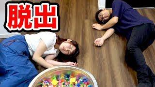 【実験】男女で密室からの脱出!家でリアル型脱出ゲームやってみた!