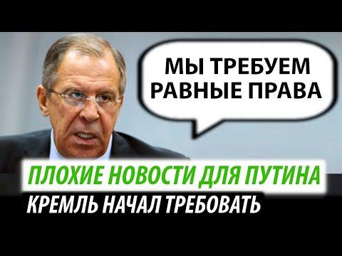 Неприятные новости для Путина. Кремль начал требовать