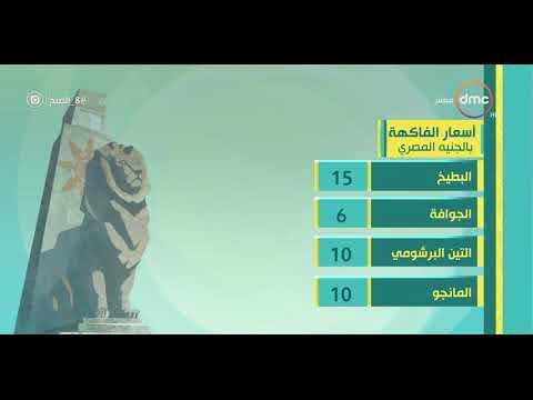 8 الصبح - تعرف علي أسعار الخضروات والفاكهة وأسعار الذهب ومواعيد القطارات 22-8-2019