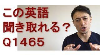 リスニングできるかな?英語英会話一日一言Q1465