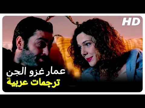 عمار 2  | فيلم رعب تركي الحلقة الكاملة مترجم للعربية - Turkish Movie Ammar