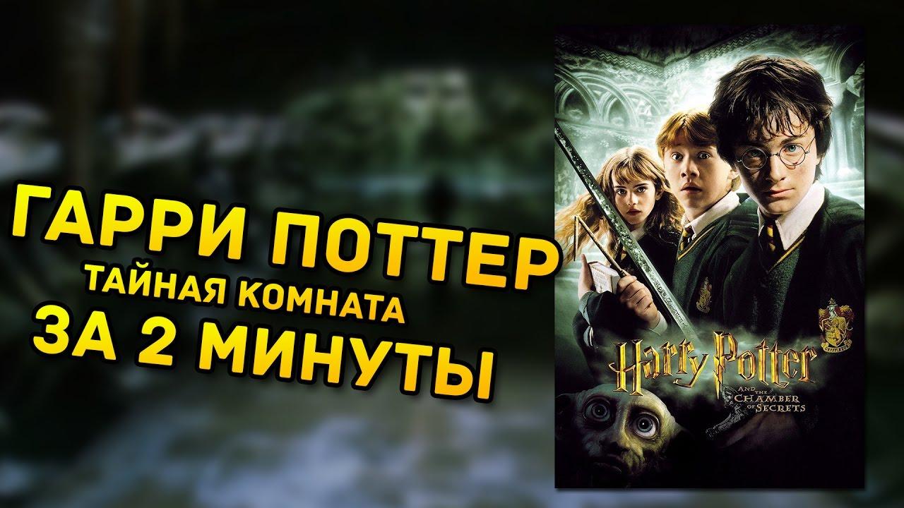 Зацени За 2 Минуты Гарри Поттер и Тайная комната - YouTube