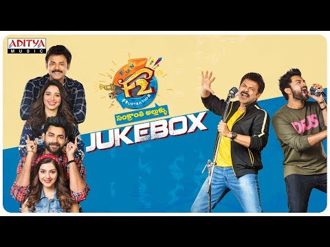 F2 Full Songs Jukebox | F2 Movie Songs | Venkatesh, Varun Tej | Anil Ravipudi | DSP