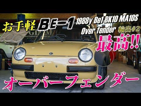 日産(Nissan)Be1 【オーバーフェンダーお手軽で最高!】1988 BK10 MA10S Be-1 アメリカへ輸出 #2 - ヴィンテージカーTV