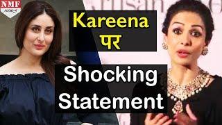 Malaika ने Kareena के बारे में कर दी ऐसी बात, सुनकर हो जाएंगे आप Shocked