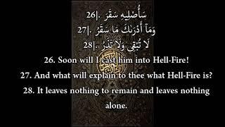 Ruqyah Verses To Burn Stubborn Shayateen/Jinn رقية ليحرق العنيد العارض