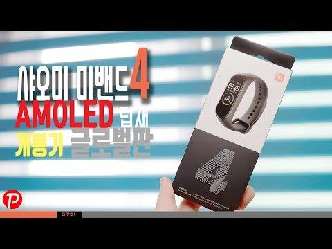 샤오미 미밴드4 글로벌판 구입 개봉기, AMOLED 탑재한 스마트 밴드