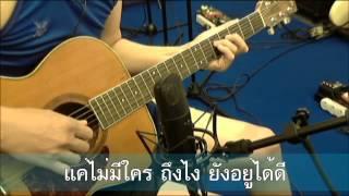 พูดลอยลอย Music Cover (acoustic)