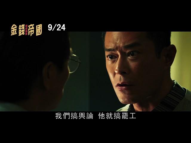 《金錢帝國:追虎擒龍》電影預告_9/24黑白執法