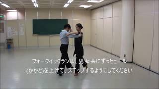 【クイックステップ C0】(社交ダンス・競技ダンス) ・バックロック(SQQS)...