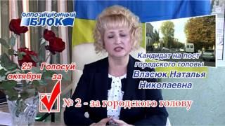 кандидат на должность мэра города Котовска Одесская область Власюк Наталья Николаевна(, 2015-10-19T12:54:42.000Z)