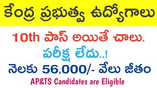 Latest Central Government Jobs in telugu 2018 | 10th pass jobs in Central Government | CGHS Posts