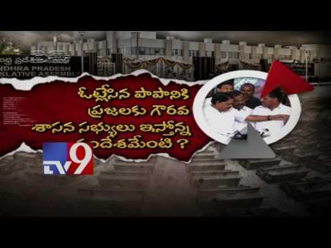 Democracy shamed at AP Assembly ! - 30 Minutes - TV9