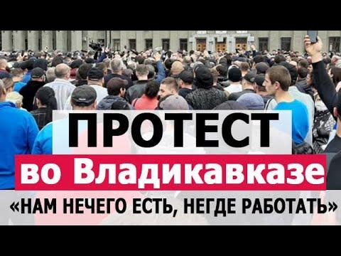 Протест во Владикавказе! 5 шагов для России от Навального! Новости Россия 2020