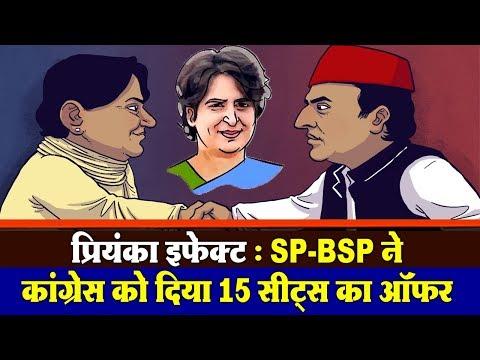 प्रियंका इफेक्ट : क्या SP-BSP ने कांग्रेस को दिया १५ सीट्स का ऑफर, No reaction from SP/BSP
