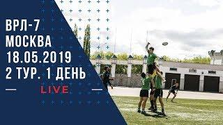 Live. Высшая лига по регби-7 | 18.05.2019. 2 тур. Групповой этап