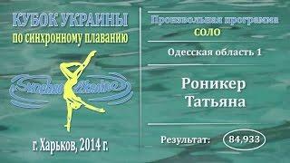 Синхронное плавание, Соло, Роникер Татьяна, Кубок Украины 2014, Произвольная программа