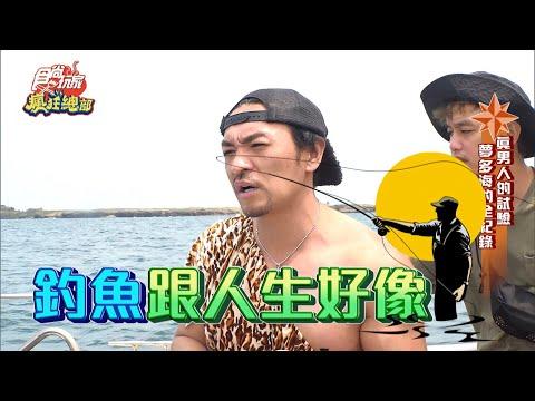 【食尚玩家瘋狂總部】澎湖海釣全紀錄!夢多成為真男人的試驗!網路獨家 #8
