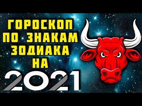 ГОРОСКОП НА 2021 ГОД ПО ЗНАКАМ ЗОДИАКА. 2021 Год Белого Быка! Самый Точный Астрологический Прогноз