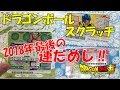 DB【宝くじ】映画 ドラゴンボール スクラッチ ゴジータ ブロリー 2018年最後の運だめし!