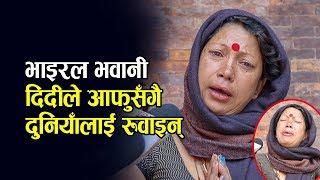 ३ करोड नेपालीलाई चकित पार्ने भवानी दिदी रुँदा पत्रकारले मन थाम्न सकेनन् || BHAWANI THAPA