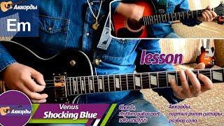 Shocking Blue - Venus, соло на гитаре, аккорды, урок