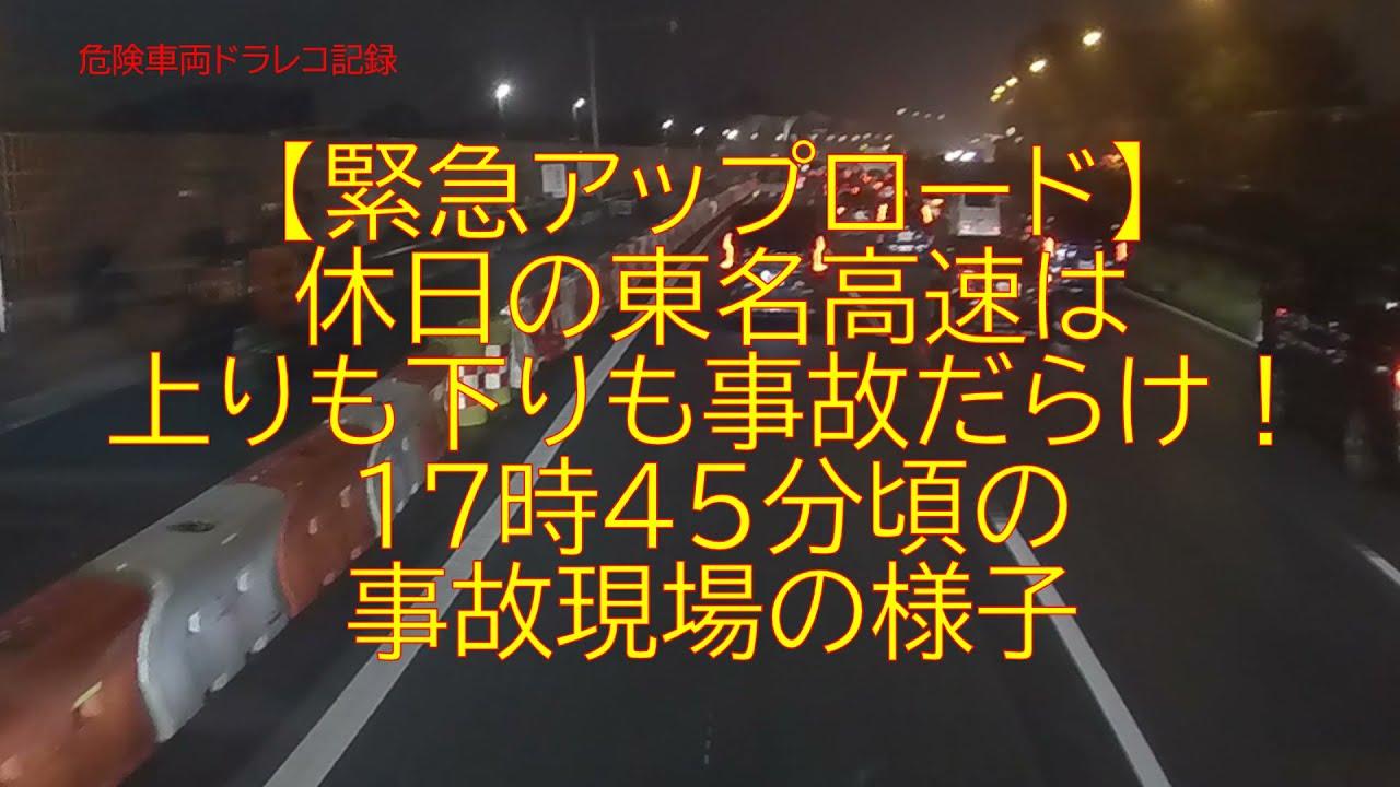 【緊急アップロード】休日の東名高速は上りも下りも事故だらけ!