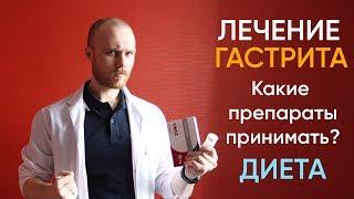 Гастрит | ЛЕЧЕНИЕ | Что Принимать | Диета | Желудка | Меню | Как лечить | Доктор Фил