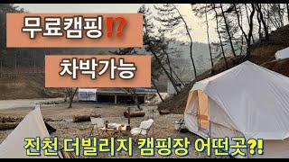 진천 더빌리지 캠핑장 사이트 소개 후기. 진천식당맛집.…