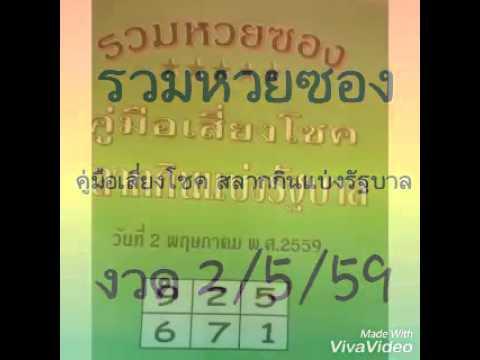 รวมหวยซอง คู่มือเสี่ยงโชค สลากกินแบ่งรัฐบาล งวด 2/5/59