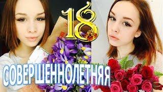 Теперь совершеннолетняя: Диане Шурыгиной исполнилось 18 (17.06.2017)