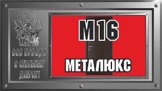 Вся правда о стальных дверях! МетаЛюкс М16. ИТОГ!(Двери белорусского производства. http://kedr-26.by/ Профессиональная консультация, замер дверей, монтаж дверей,..., 2016-06-09T07:59:21.000Z)