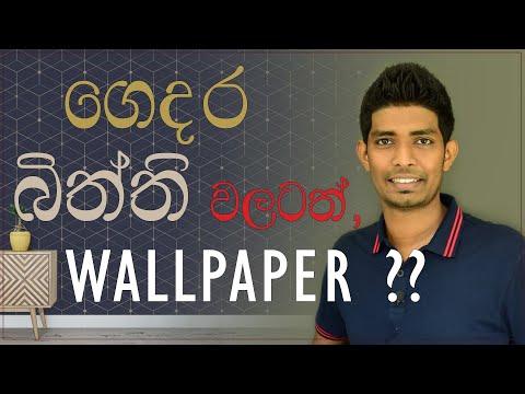 Wallpaper for Home Decoration | Design Tips | in Sinhala | Interior Design | Srilanka