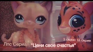 """Лпс Сериал: """"Цени своё счастья"""" 3 сезон  12 серия"""