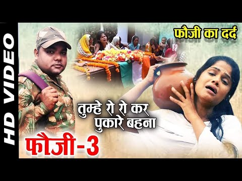 sarla-gandharw-|-samrat-ashok-|-desh-bhakti-fauji-geet-|-फौजी-गीत-3|-ro-ro-pukare-bahna-|-26-january