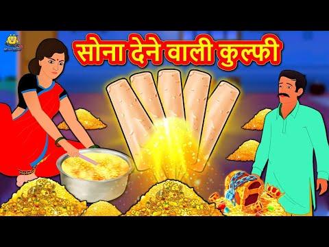 सोना देने वाली कुल्फी | Moral Stories | Bedtime Stories | Hindi Kahaniya | Hindi Fairy Tales
