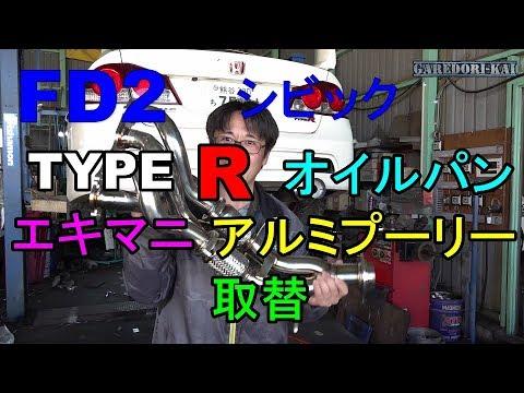 FD2 シビック タイプR オイルパン エキマニ アルミプーリー交換
