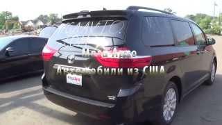 2015 Toyota Sienna новые авто из США под заказ Мега Авто