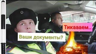 ДПС САО Егоров и Горбунов: Тикаем с Городу..