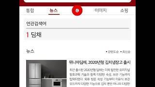 [딤채]딤채 검색창 김장 준비
